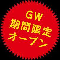 GW期間限定オープン